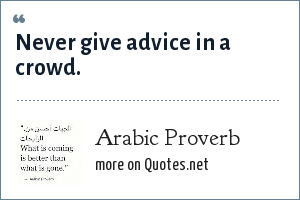 Arabic Proverb: Never give advice in a crowd.